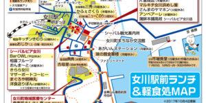 女川 駅前ランチマップ